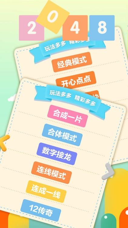 2048中文版—全民2048数字小游戏 screenshot-4