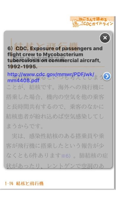 ねころんで読めるCDCガイドライン 3部作 まるっとアプリ ScreenShot2