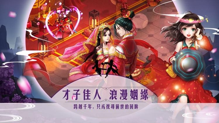 影刃傳說 screenshot-4