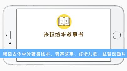 米粒有声绘本故事童书 - 越读越聪明 screenshot 1