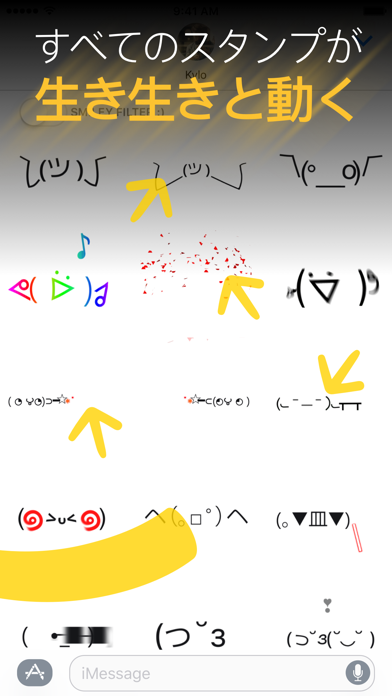 Kaomotion。動く顔文字スタンプを送ろう!のスクリーンショット3