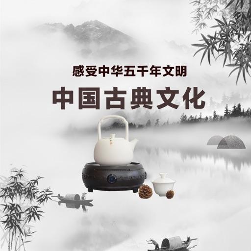 中国古典文化 - 中华五千年文化知识