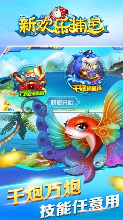 新欢乐捕鱼-街机万炮捕鱼游戏来了 screenshot-3