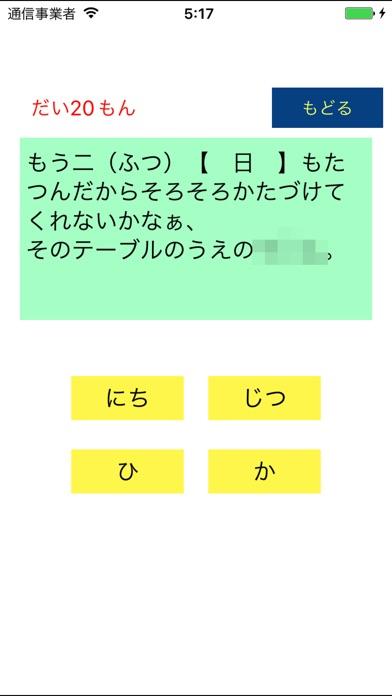 どんどん覚える 漢字ドリル 小学1年生レベルスクリーンショット4