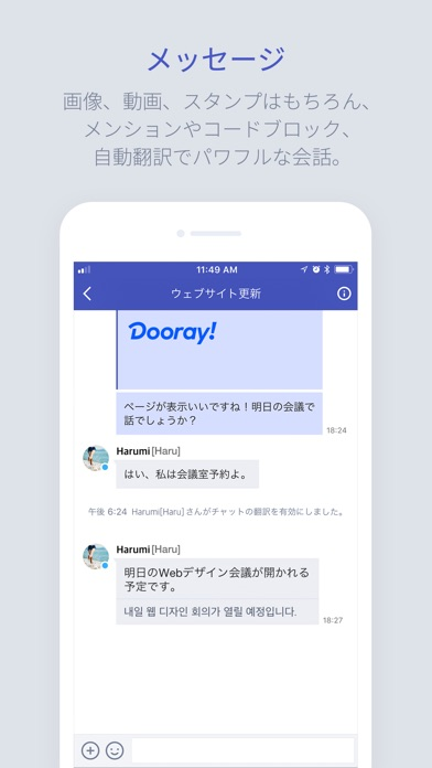 Dooray! Messengerのスクリーンショット3
