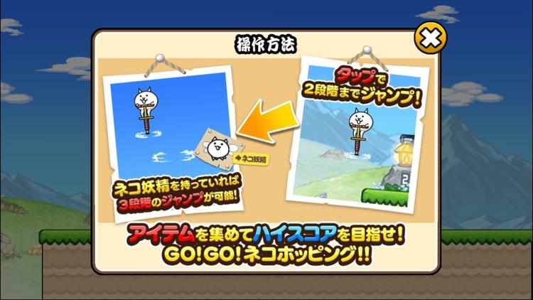 GO!GO!ネコホッピング screenshot-5