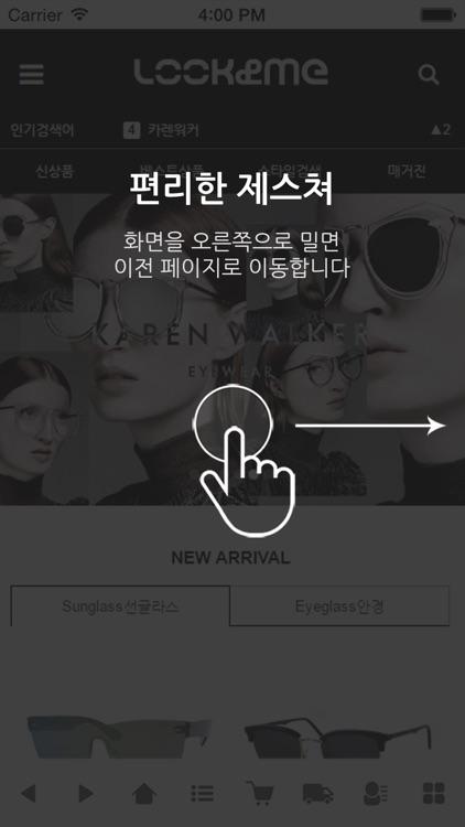 룩앤미 - looknme