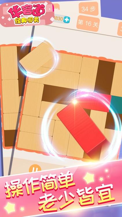 单机游戏 - 三国华容道游戏超人