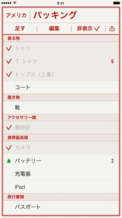 トラベル・リスト ScreenShot0