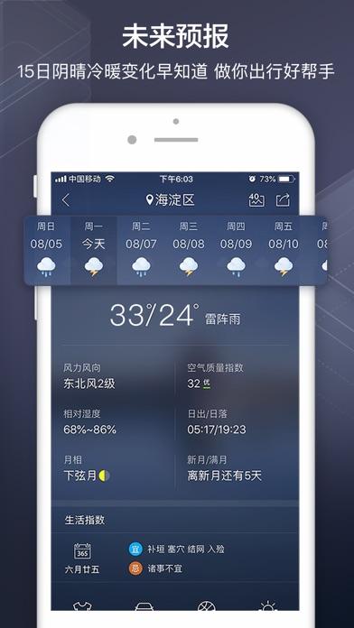download 天气通Pro - 关注天气,开启美好生活 apps 3