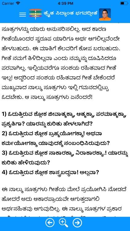 Bhagavadgeethe (Kannada) screenshot-3