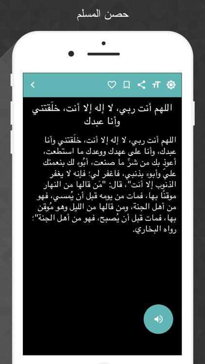 حصن المسلم  Hisn AlMuslim screenshot-3