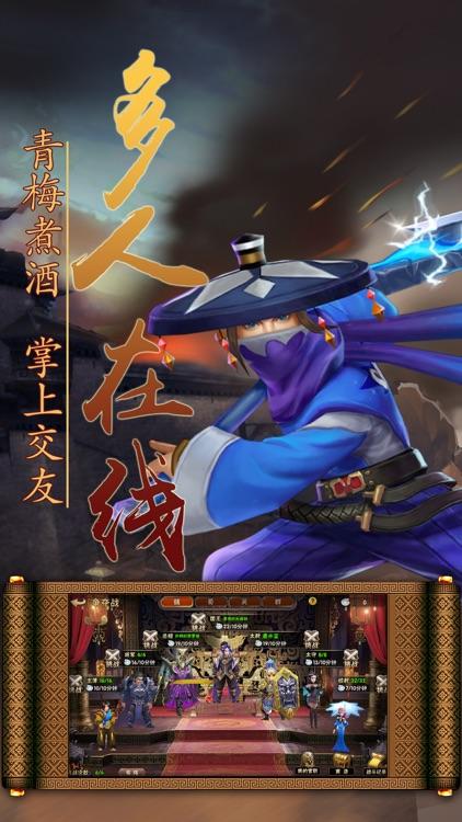三国:逐鹿天下-三国策略手游 screenshot-4