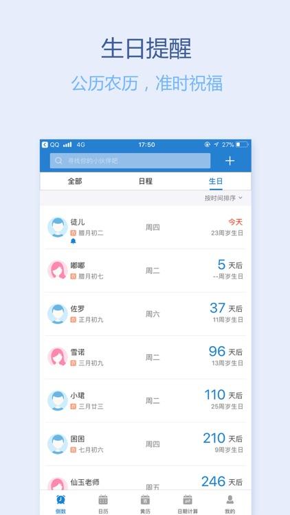 倒数提醒 - 记录最美日子,备忘日记本 screenshot-4