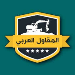 شركة المقاول العربي