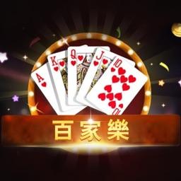 经典棋牌-百家乐休闲娱乐