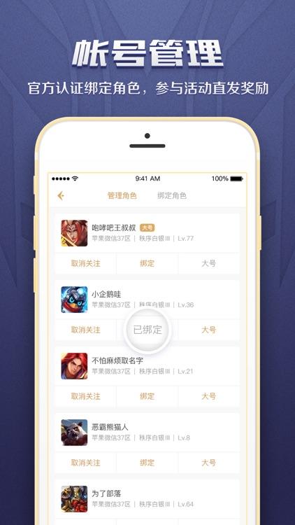 英魂之刃助手 screenshot-4
