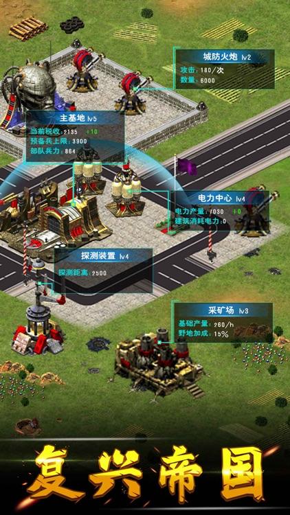 帝国争霸 - 经典红色策略战争手游 screenshot-4