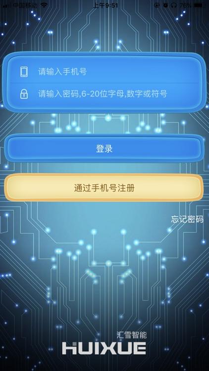 汇雪智能 screenshot-0