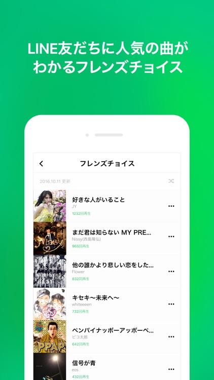 LINE MUSIC(ラインミュージック) screenshot-5