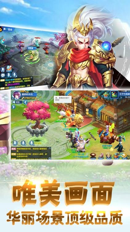 灵狐修仙-浪漫仙侠神话回合制手游 screenshot-4