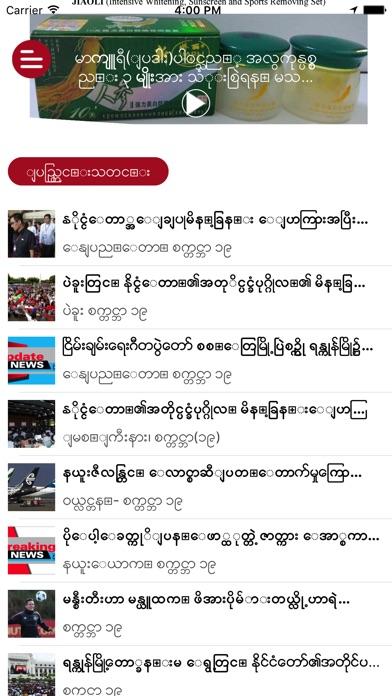 myanmar app