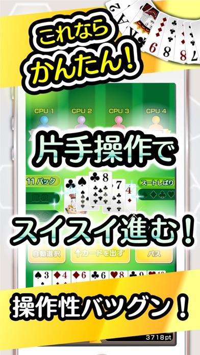 ふつうの大富豪 - 人気の大富豪トランプゲーム!紹介画像3