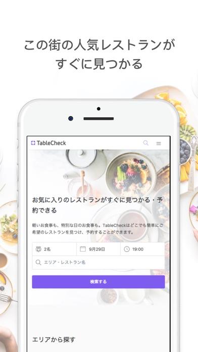 TableCheck - レストラン予約スクリーンショット1