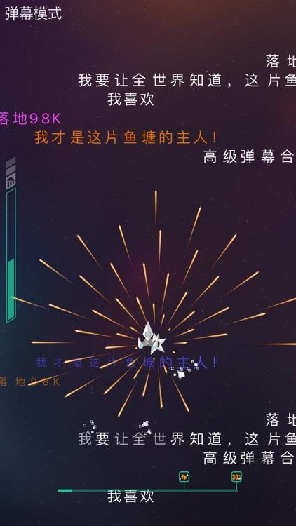 Polygons - 弹幕 x 闪现 = ? screenshot-3