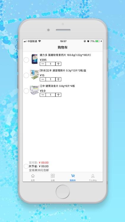 药乐购平台 screenshot-4