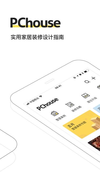 PChouse-实用家居装修设计指南