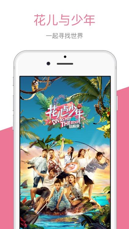 芒果TV-快乐男声全网首播 screenshot-3