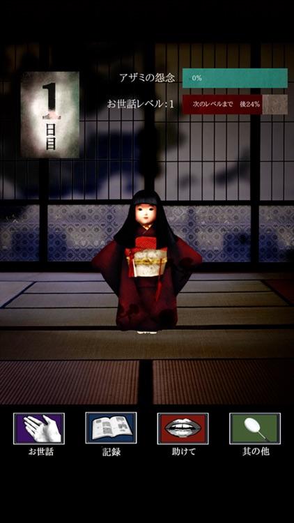 ホラー育成ゲーム「アザミ」 screenshot-4