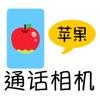 Chinese Talking Camera - iPadアプリ