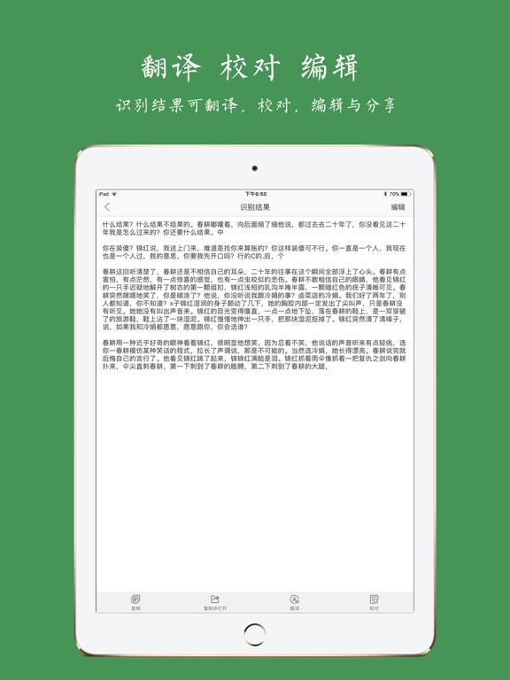白描 - OCR文字识别与翻译工具