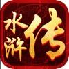 幻想水浒:回合制策略卡牌手游