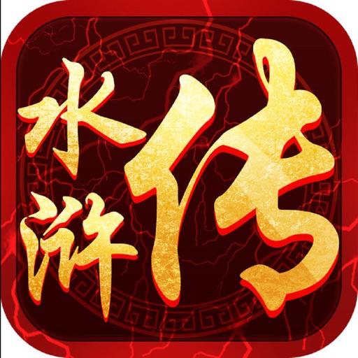 幻想水浒:3d回合制单机手游