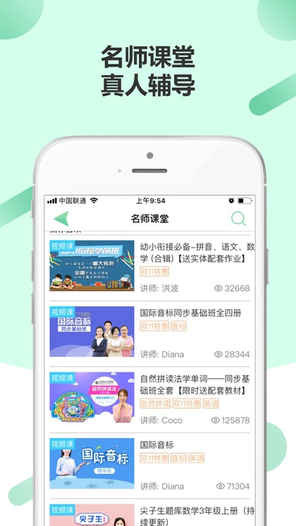 好爸爸学习机 - 苏教译林牛津版合集 screenshot-3