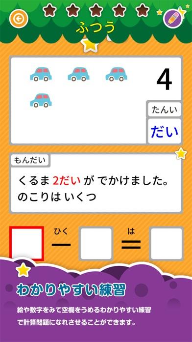 楽しい 小学校 1年生 算数(算数ドリル) 学習アプリスクリーンショット3