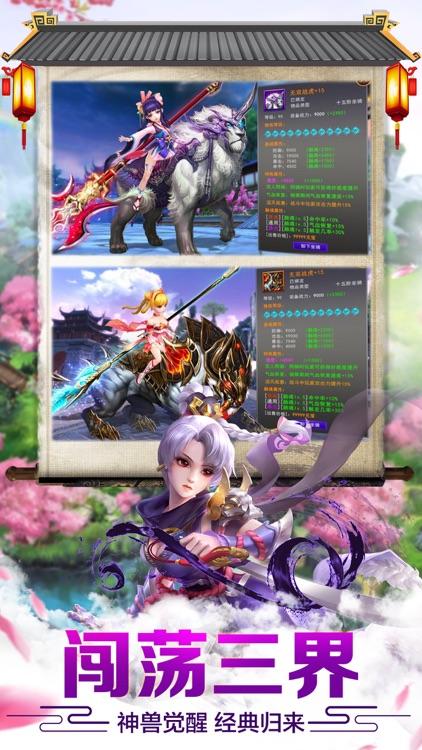 天天西游-全民西游回合手游 screenshot-4
