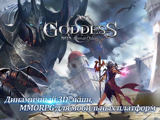 Goddess: Primal Chaos-Россия на iPad