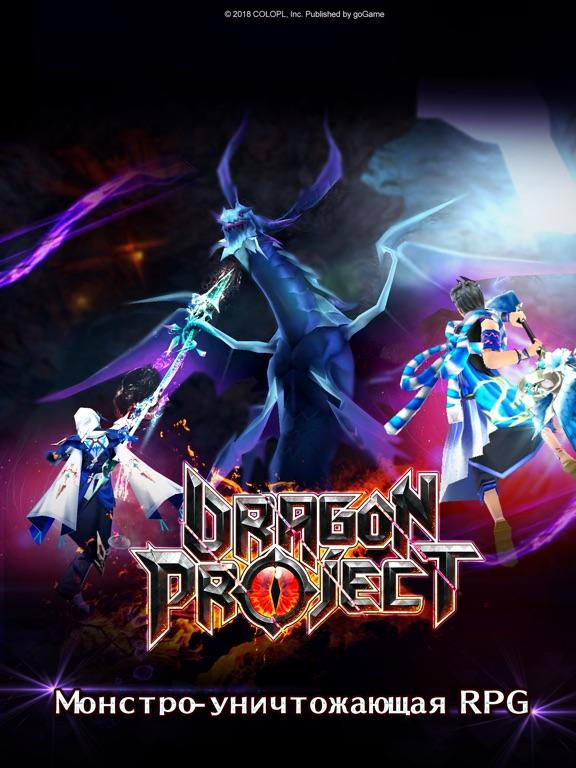 Dragon Project на iPad