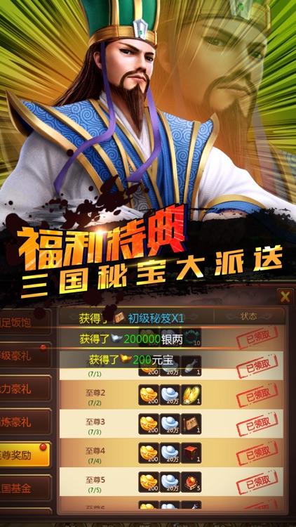 三国少年智 screenshot-3