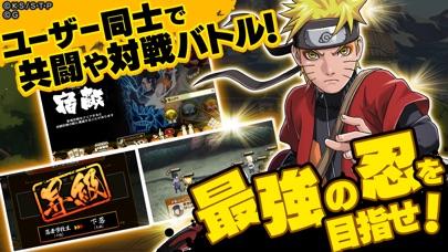 NARUTO -ナルト- 忍コレクション ... screenshot1