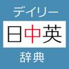 デイリー日中英・中日英辞典【三省堂】(ON...