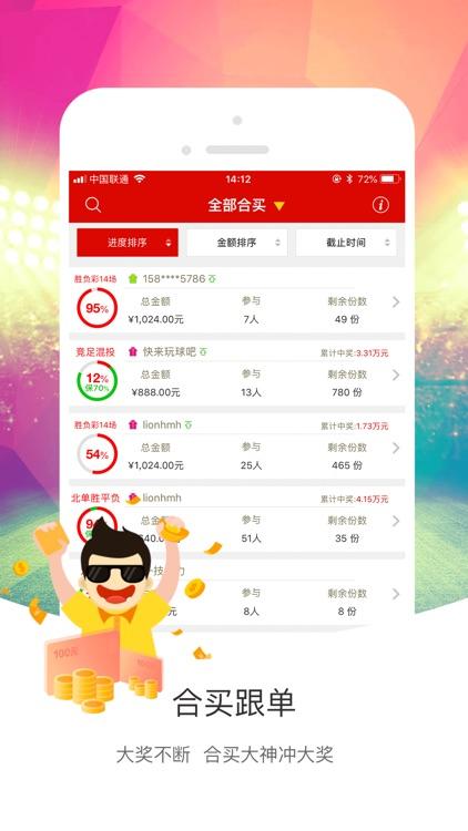 快中彩票-新人红包,每月3次88元 screenshot-3