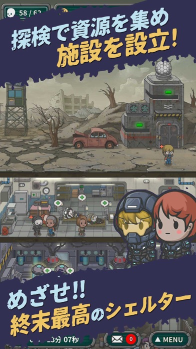 イキノコレ!終末世界のおすすめ画像2