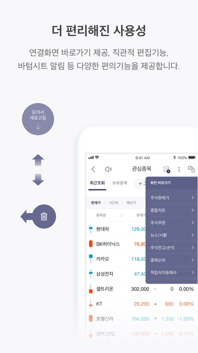 한국투자 주식 for Windows