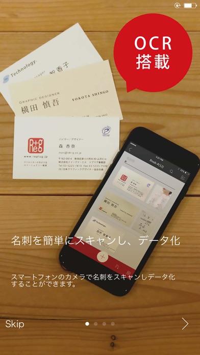 名刺管理 Log book Digi screenshot one