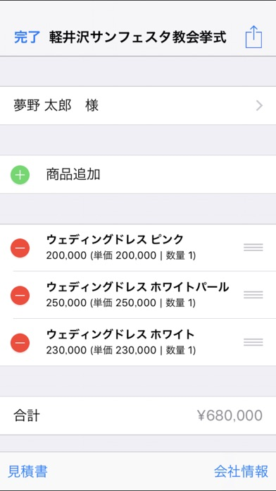見積Plus for iPhone screenshot1